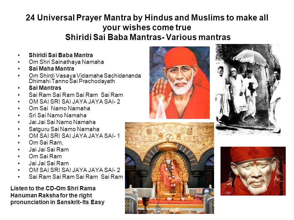 24 Universal Prayer Mantra by Hindus and Muslims to make all your wishes come true Shiridi Sai Baba Mantras- Various mantras