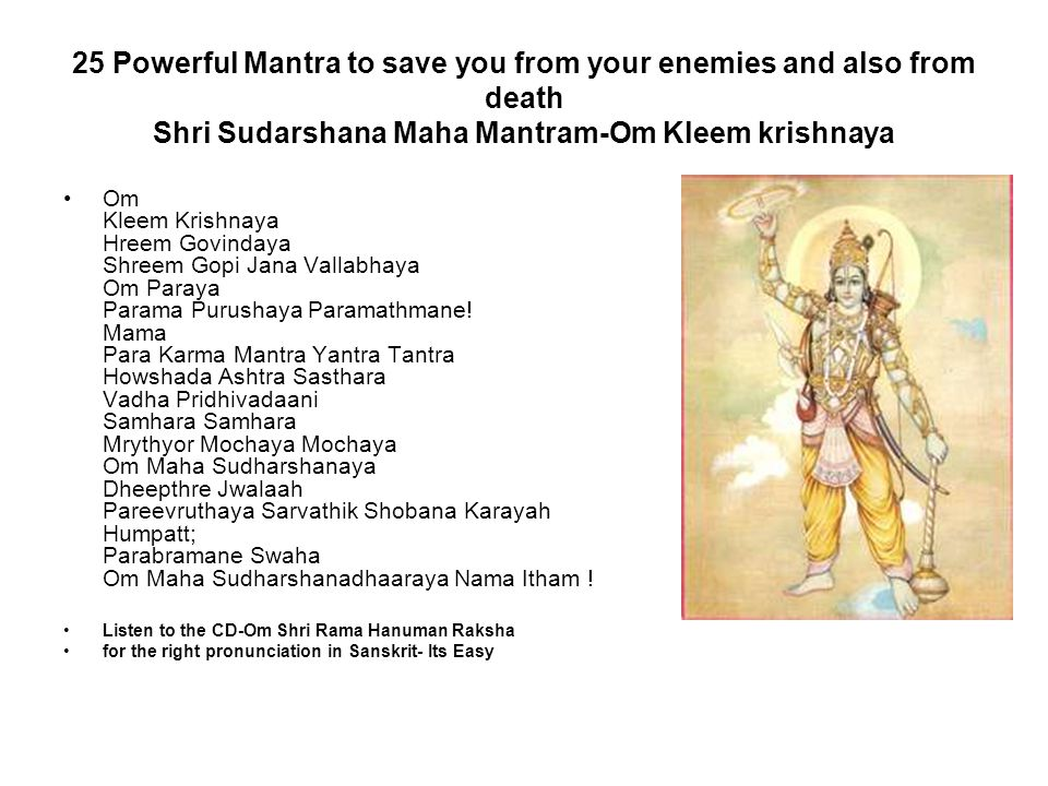 25 Powerful Mantra to save you from your enemies and also from death Shri Sudarshana Maha Mantram-Om Kleem krishnaya