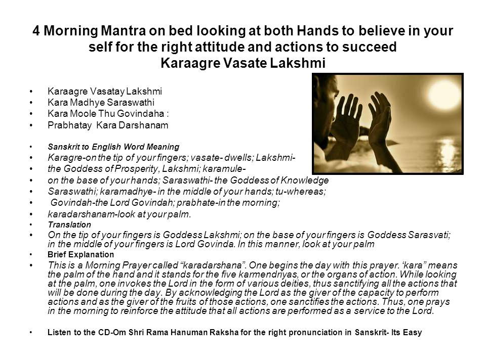 4 Morning Mantra on bed looking at both Hands to believe in your self for the right attitude and actions to succeed Karaagre Vasate Lakshmi