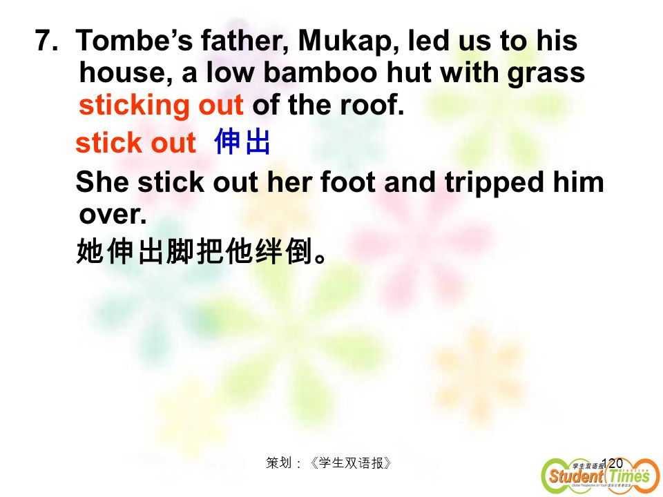 She stick out her foot and tripped him over. 她伸出脚把他绊倒。