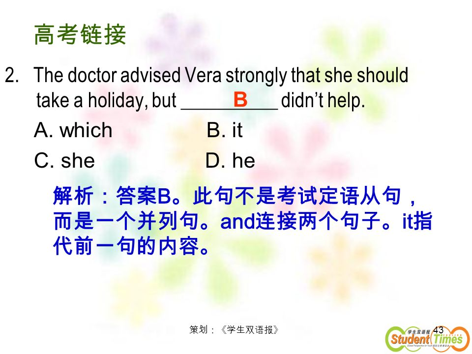 高考链接 2. The doctor advised Vera strongly that she should take a holiday, but __________ didn't help.