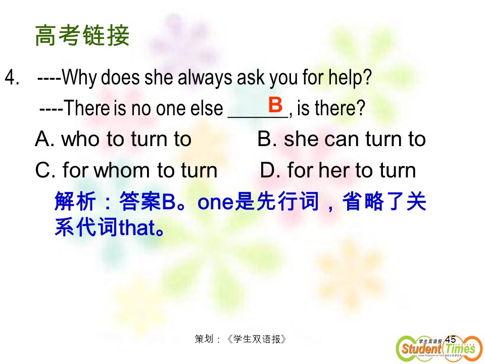 高考链接 ----Why does she always ask you for help