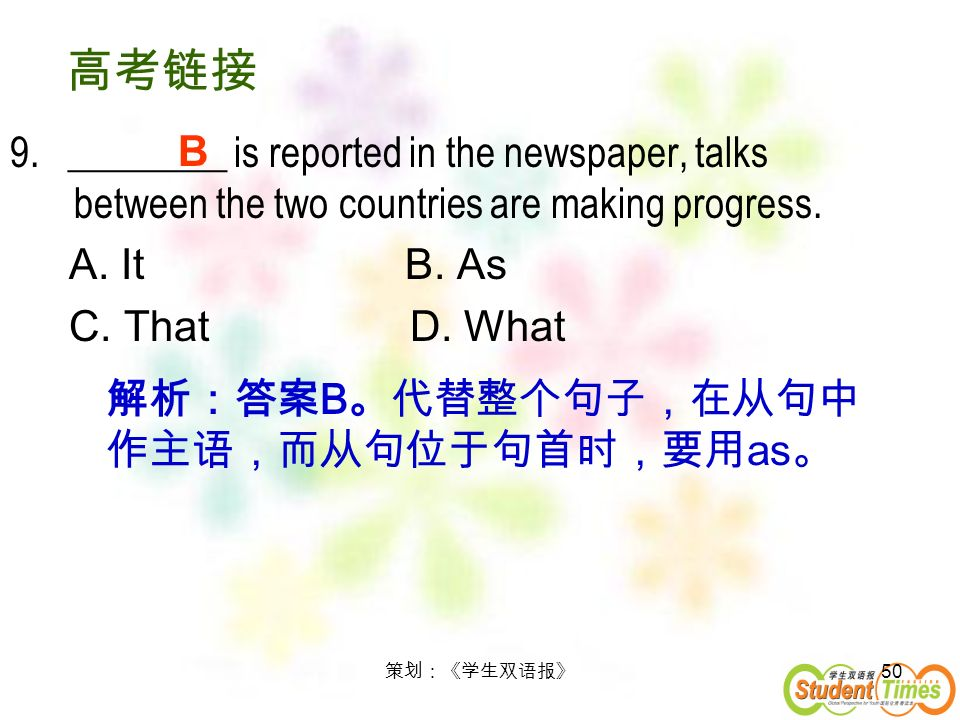 高考链接 9. ________ is reported in the newspaper, talks between the two countries are making progress.