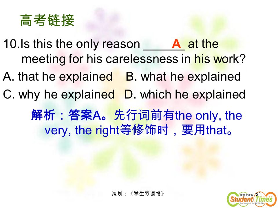 高考链接 10.Is this the only reason ______ at the meeting for his carelessness in his work A. that he explained B. what he explained.