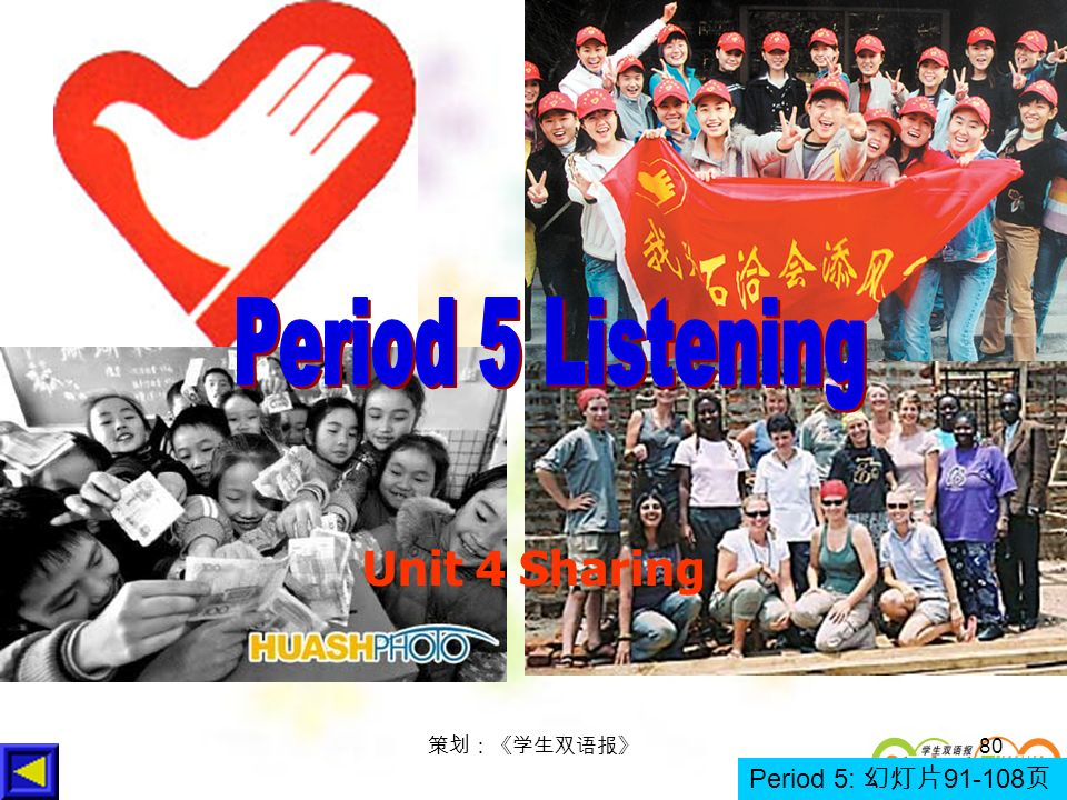 Period 5 Listening Unit 4 Sharing 策划:《学生双语报》 Period 5: 幻灯片91-108页