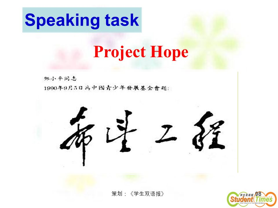 Speaking task Project Hope 策划:《学生双语报》