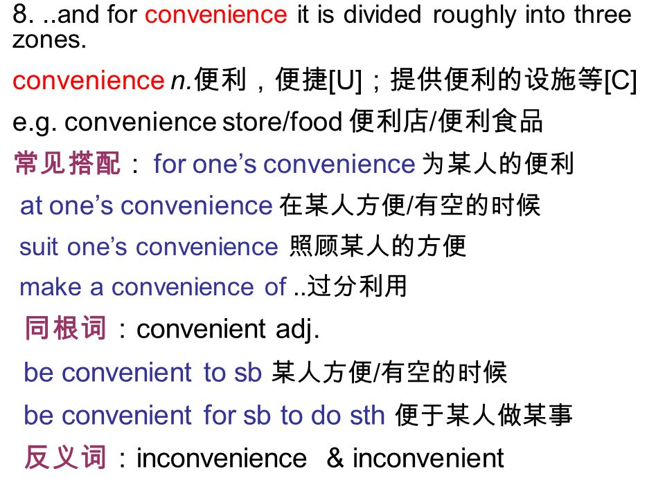 be convenient to sb 某人方便/有空的时候 be convenient for sb to do sth 便于某人做某事