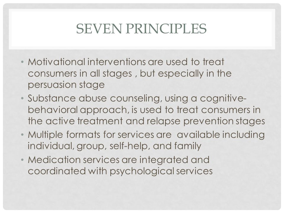 SEVEN PRINCIPLES Motivational interventions are used to treat consumers in all stages , but especially in the persuasion stage.