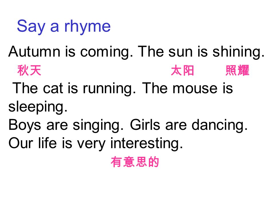 Say a rhyme Autumn is coming. The sun is shining. 秋天 太阳 照耀
