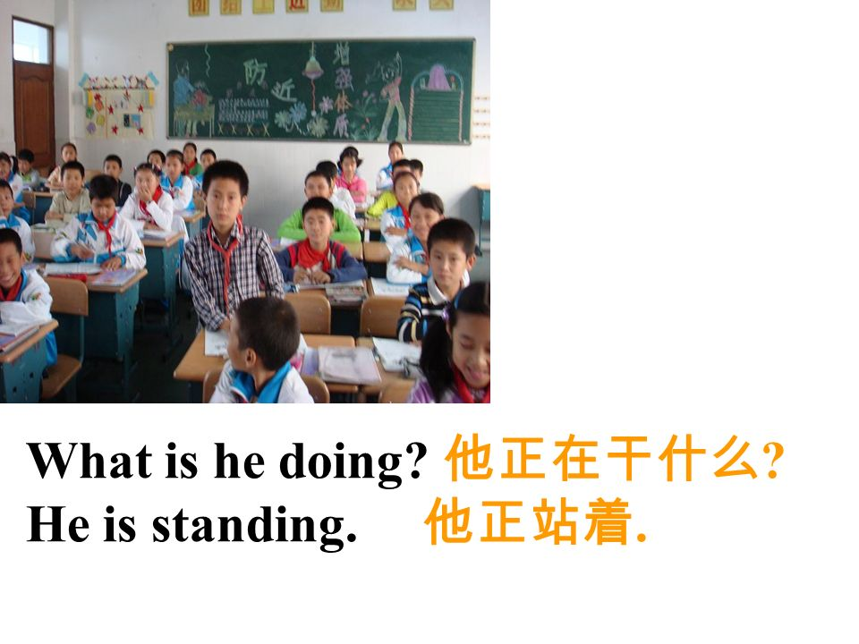 What is he doing 他正在干什么 He is standing. 他正站着.