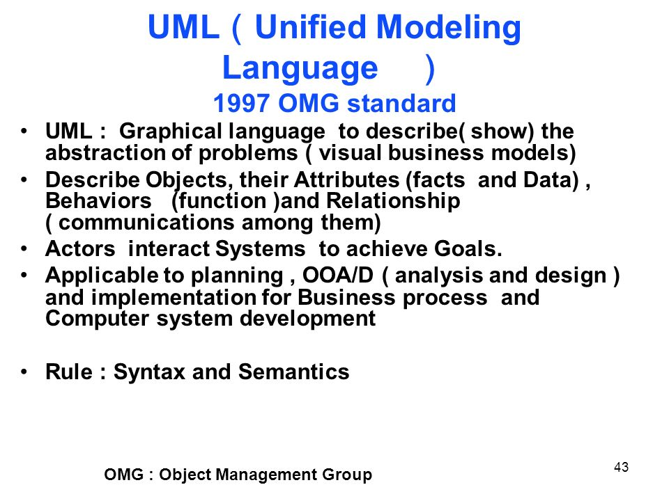 UML(Unified Modeling Language ) 1997 OMG standard