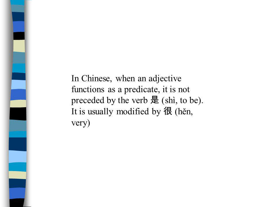 In Chinese, when an adjective functions as a predicate, it is not preceded by the verb 是 (shì, to be).