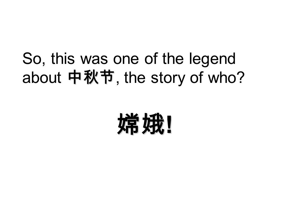 So, this was one of the legend about 中秋节, the story of who