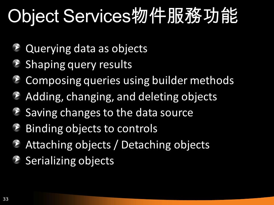 Object Services物件服務功能