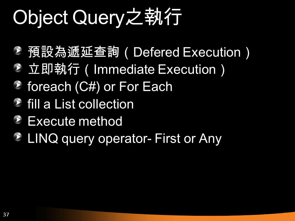 Object Query之執行 預設為遞延查詢(Defered Execution) 立即執行(Immediate Execution)