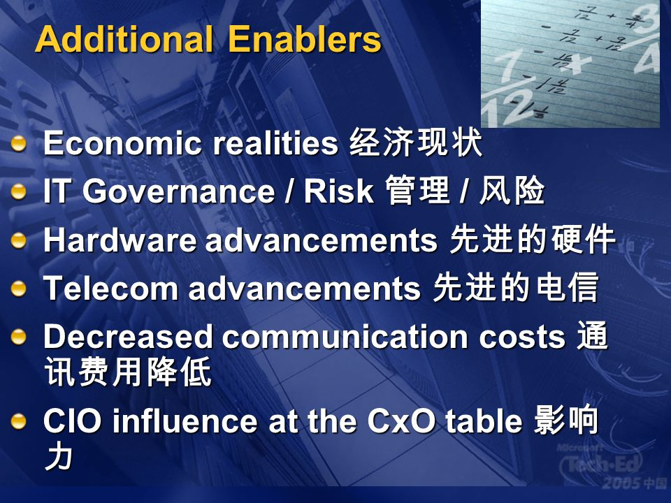 Additional Enablers Economic realities 经济现状