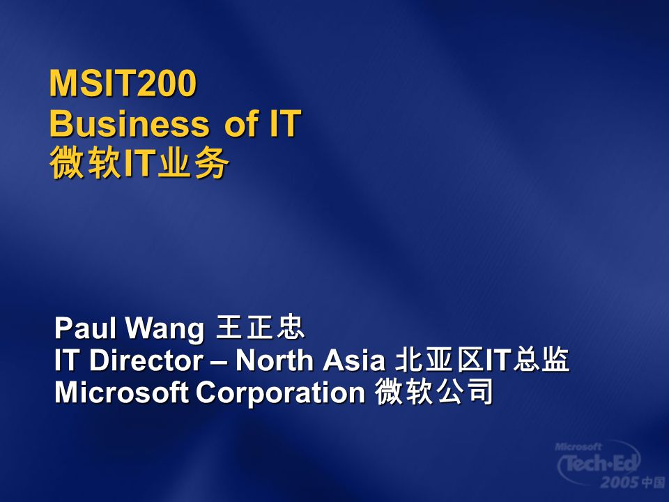 MSIT200 Business of IT 微软IT业务