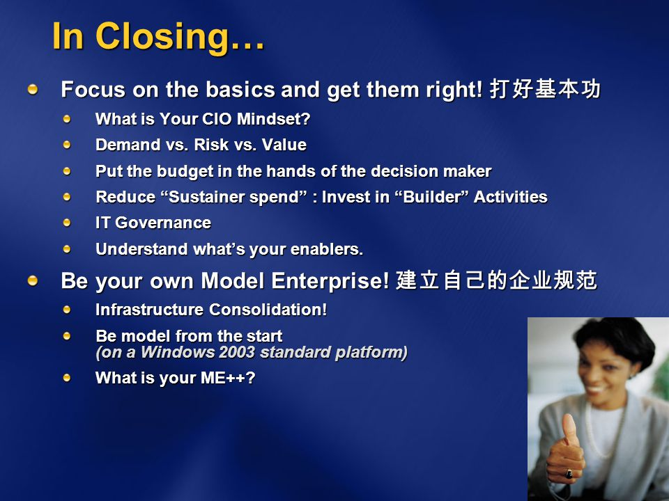 In Closing… Focus on the basics and get them right! 打好基本功