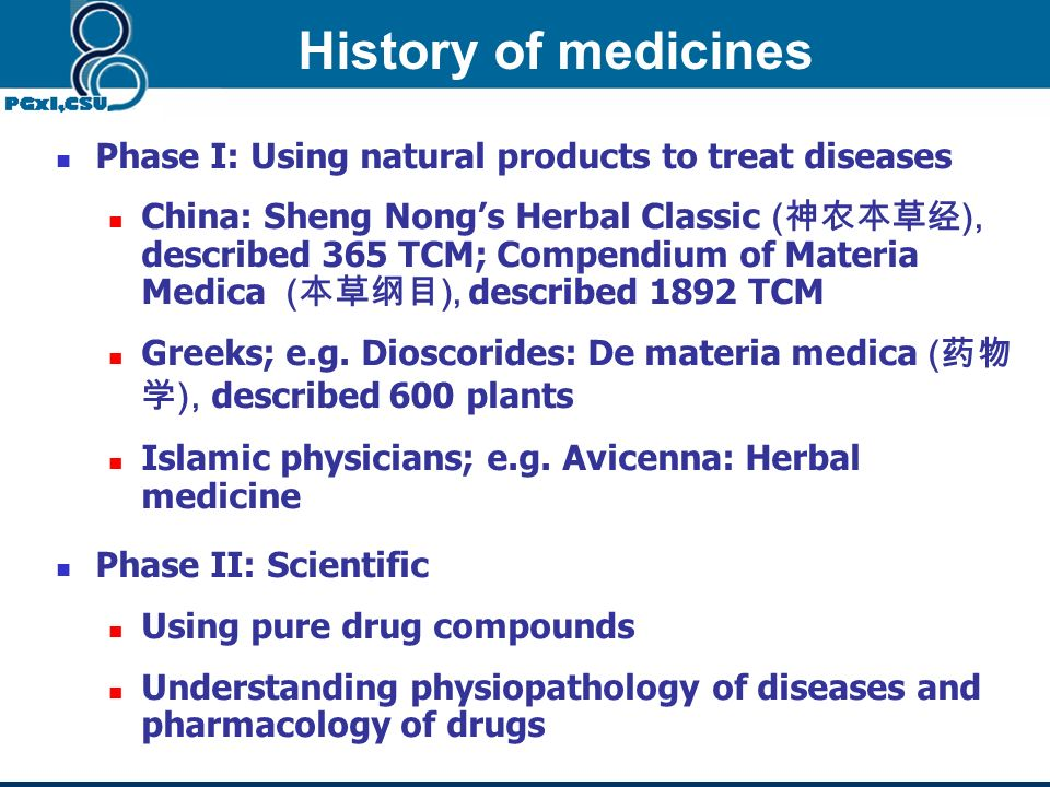 History of medicines Phase I: Using natural products to treat diseases