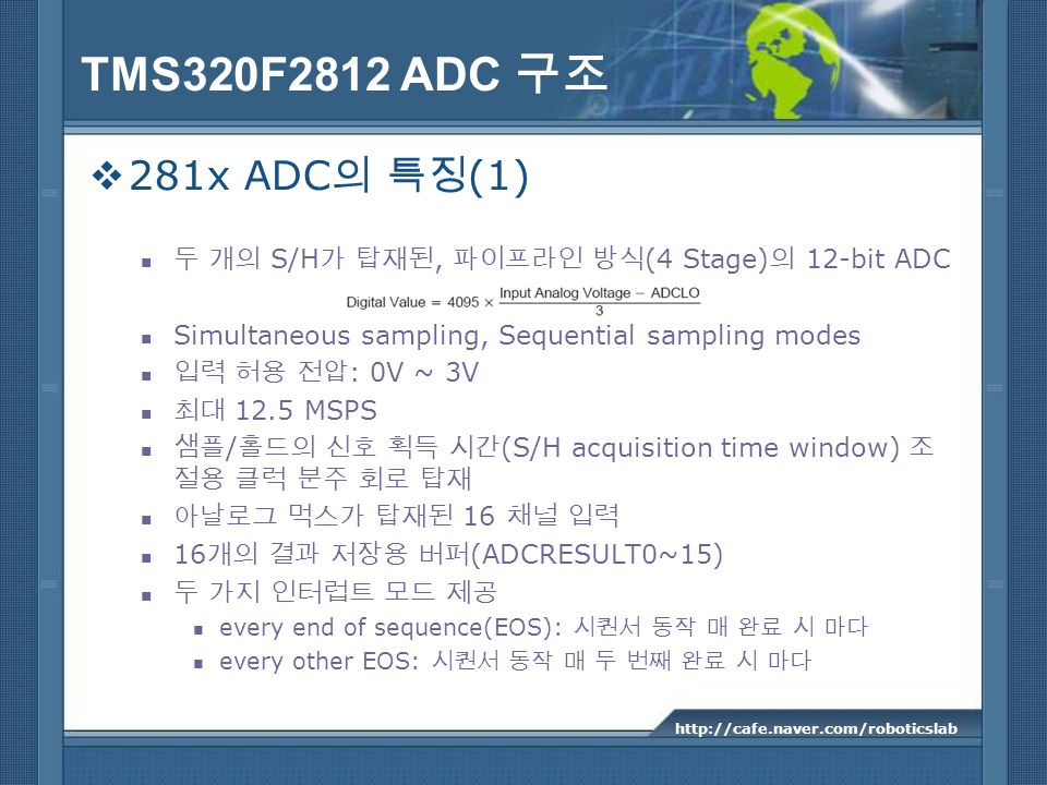TMS320F2812 ADC 구조 281x ADC의 특징(1) 두 개의 S/H가 탑재된, 파이프라인 방식(4 Stage)의 12-bit ADC. Simultaneous sampling, Sequential sampling modes.