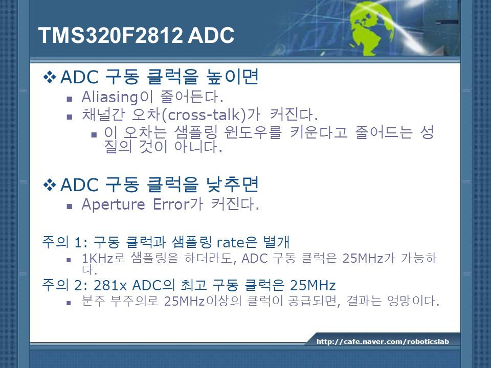 TMS320F2812 ADC ADC 구동 클럭을 높이면 ADC 구동 클럭을 낮추면 Aliasing이 줄어든다.