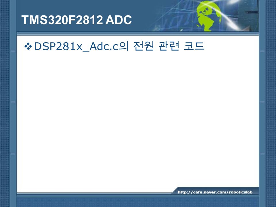 TMS320F2812 ADC DSP281x_Adc.c의 전원 관련 코드