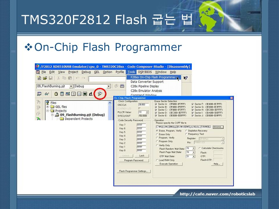 TMS320F2812 Flash 굽는 법 On-Chip Flash Programmer