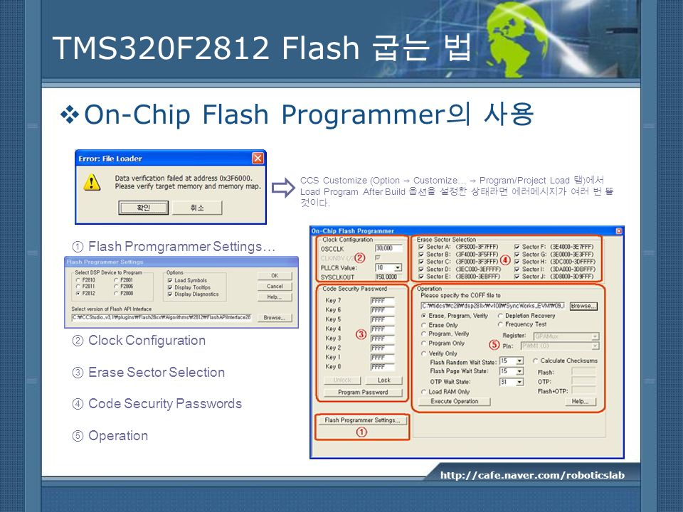 TMS320F2812 Flash 굽는 법 On-Chip Flash Programmer의 사용