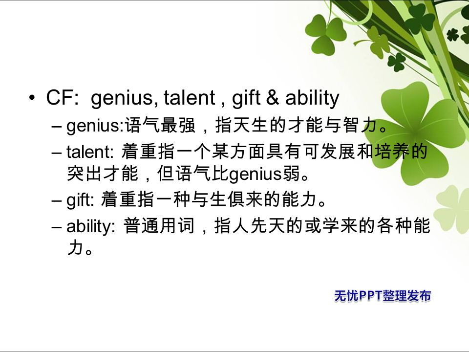 CF: genius, talent , gift & ability