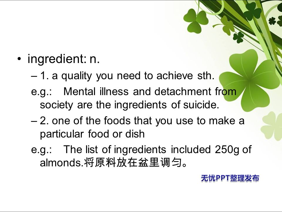 ingredient: n. 1. a quality you need to achieve sth.