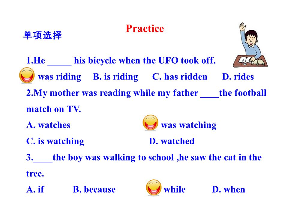Practice 单项选择 1.He _____ his bicycle when the UFO took off.