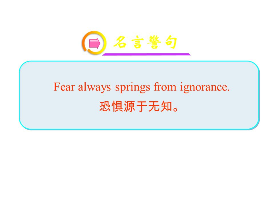 Fear always springs from ignorance.