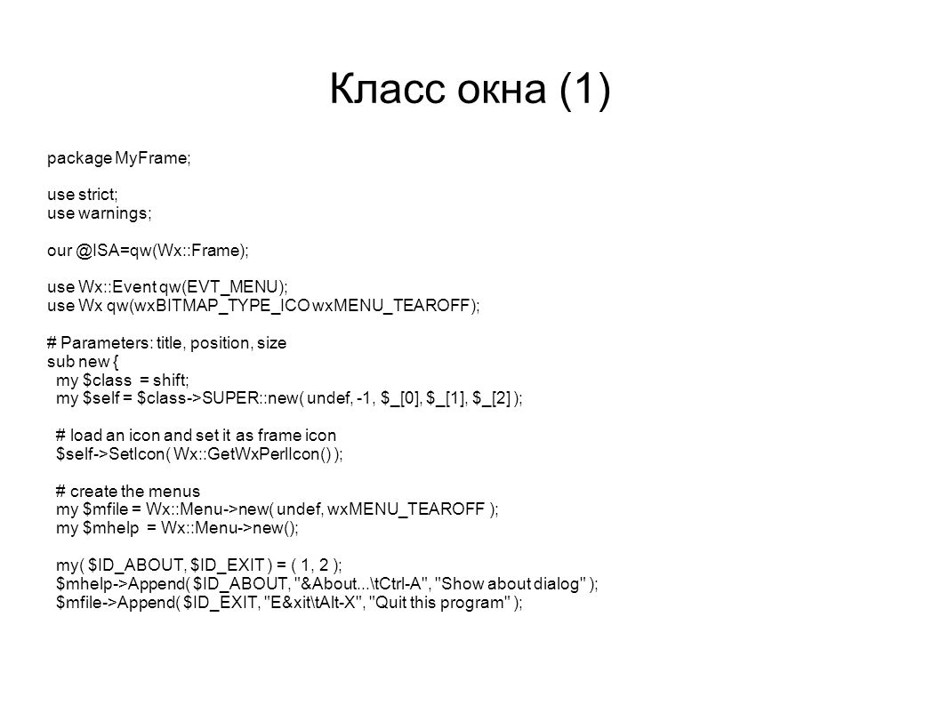 Класс окна (1) package MyFrame; use strict; use warnings;