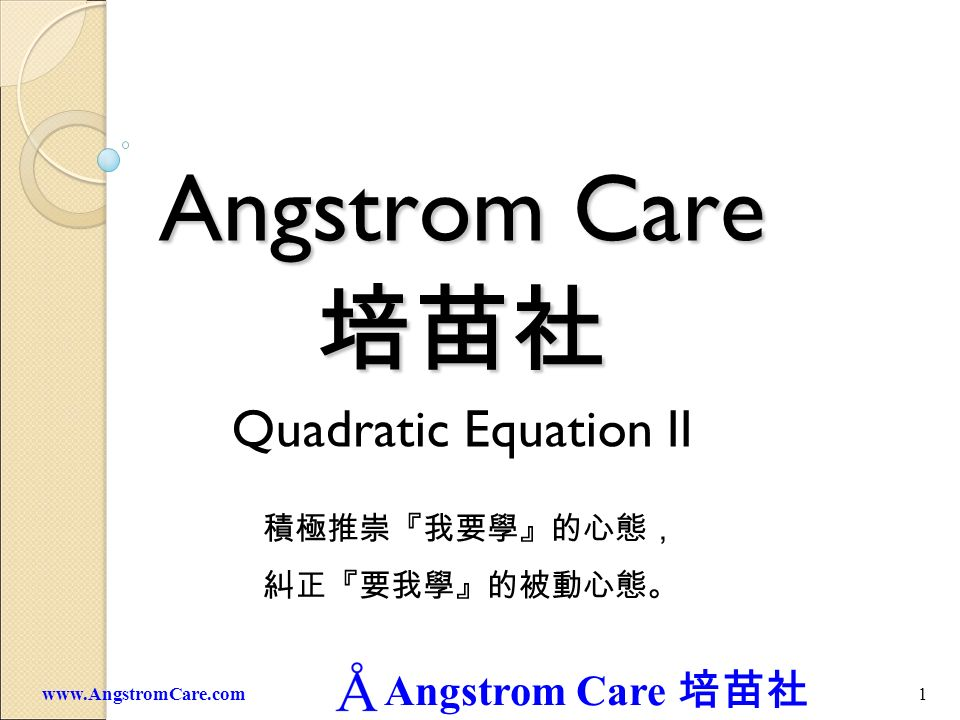Angstrom Care 培苗社 Quadratic Equation II