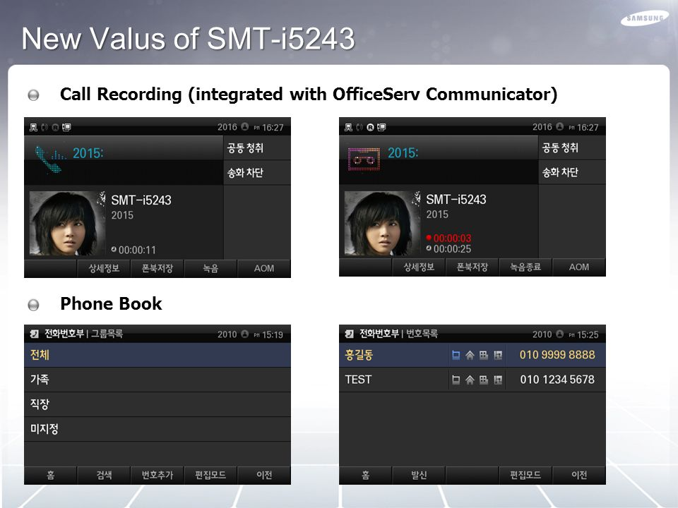 New Valus of SMT-i5243 Call Recording (integrated with OfficeServ Communicator) Phone Book
