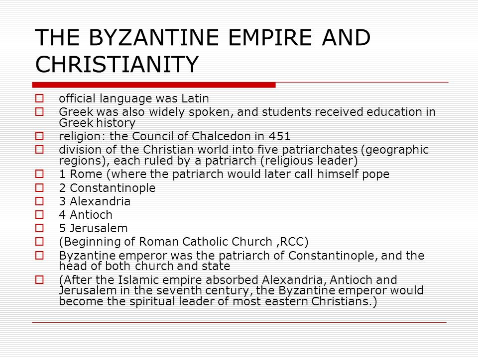 THE BYZANTINE EMPIRE AND CHRISTIANITY