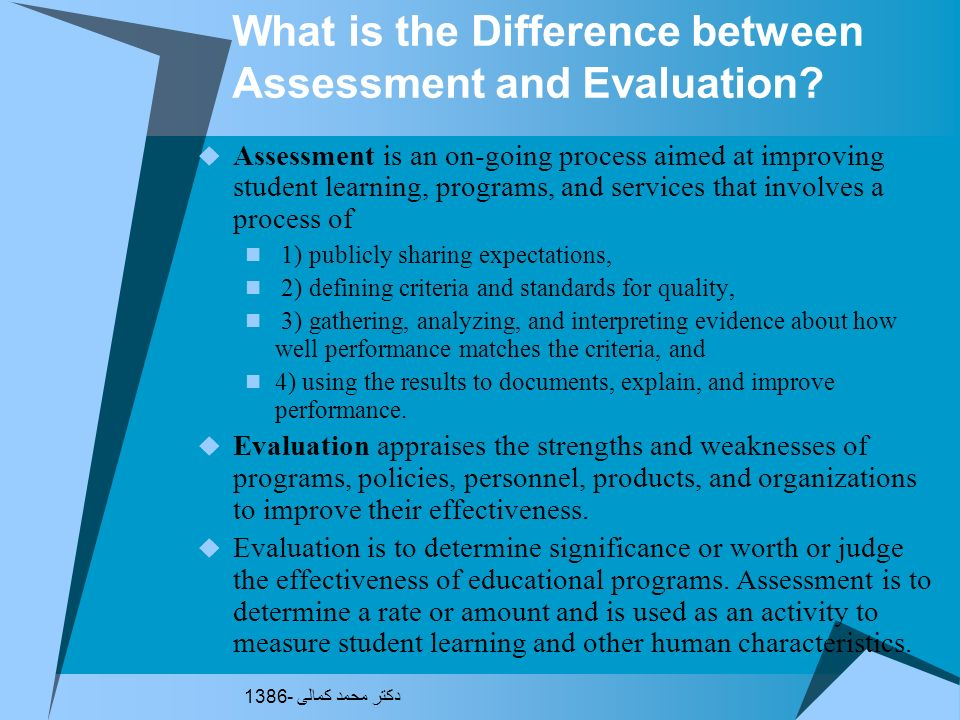 What is the Difference between Assessment and Evaluation