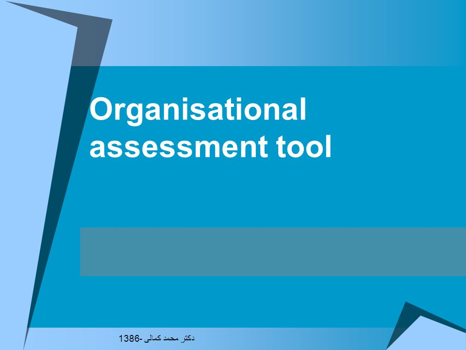Organisational assessment tool