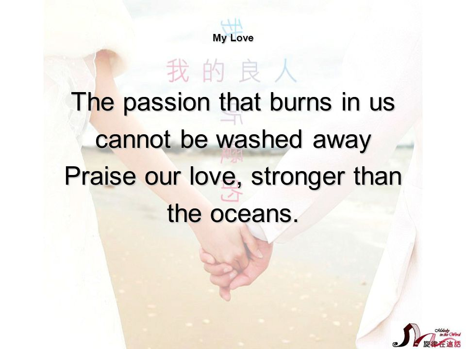 The passion that burns in us cannot be washed away