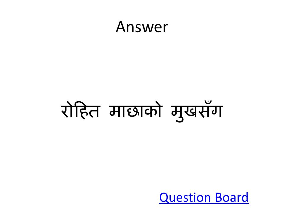 Answer रोहित माछाको मुखसँग Question Board