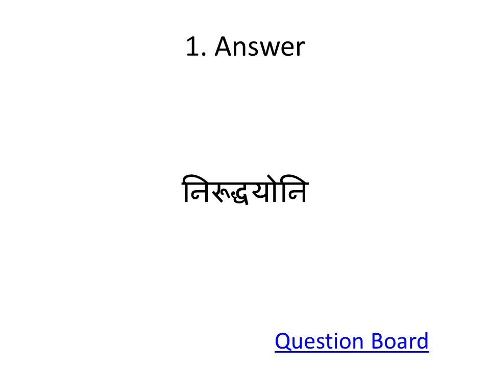 1. Answer निरूद्धयोनि Question Board