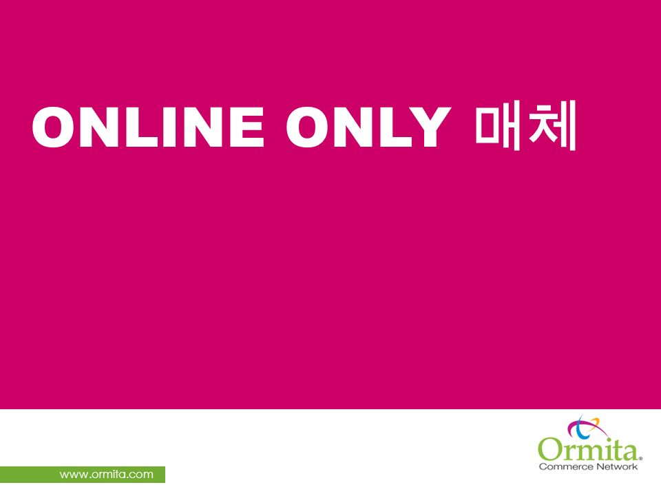 ONLINE ONLY 매체