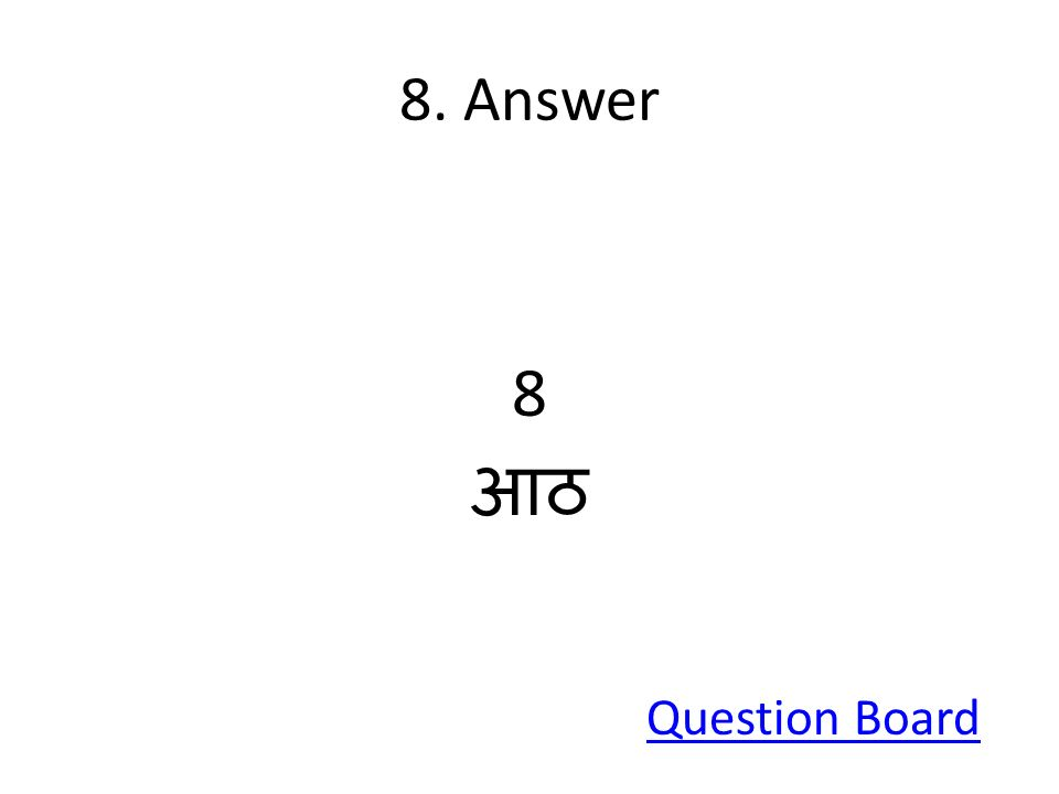 8. Answer 8 आठ Question Board