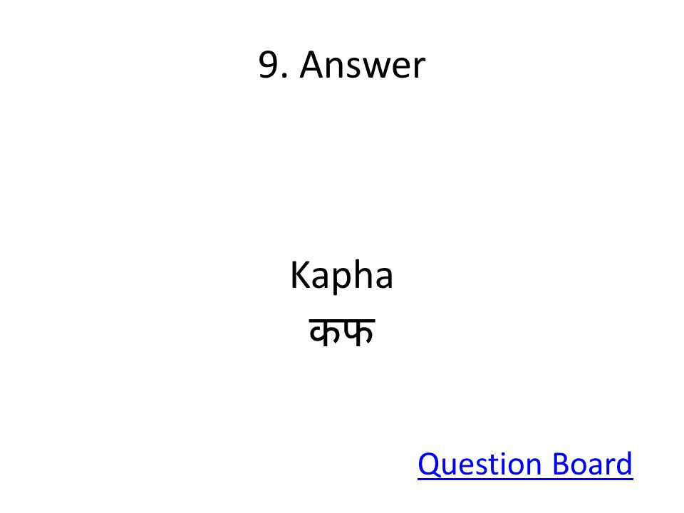 9. Answer Kapha कफ Question Board