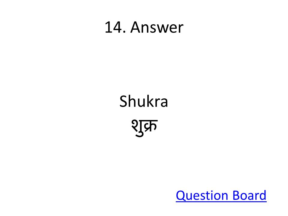 14. Answer Shukra शुक्र Question Board