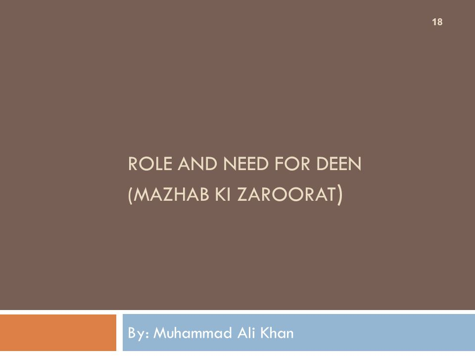 Role and Need for Deen (Mazhab ki Zaroorat)