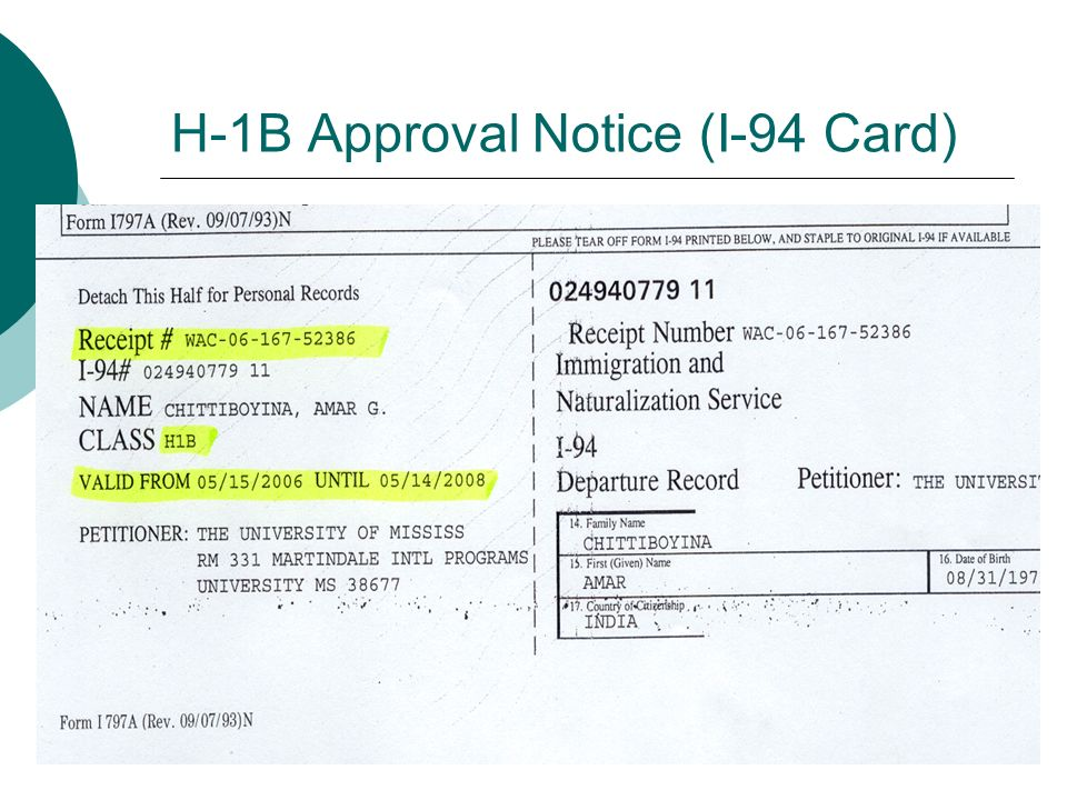 H-1B Approval Notice (I-94 Card)