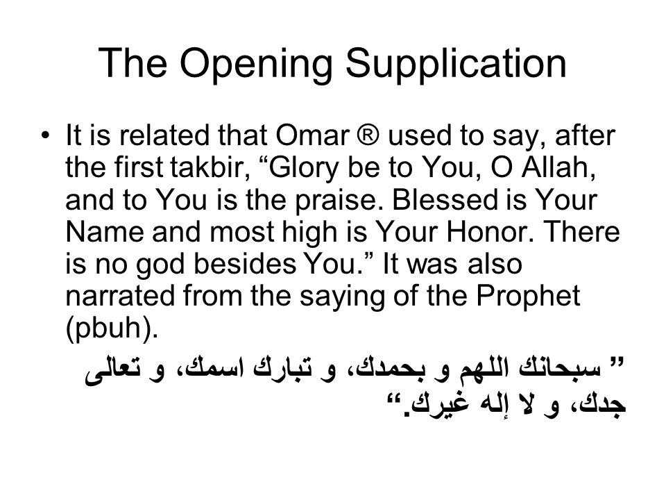 The Opening Supplication