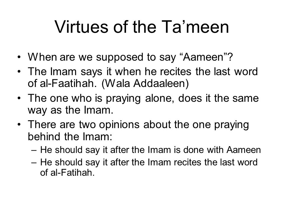 Virtues of the Ta'meen When are we supposed to say Aameen