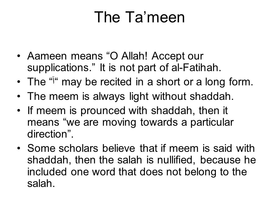 The Ta'meen Aameen means O Allah! Accept our supplications. It is not part of al-Fatihah. The آ may be recited in a short or a long form.